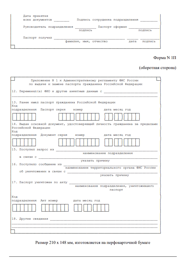 Документы которые нужны на замену паспорта